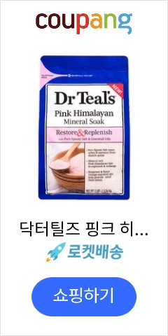 닥터틸즈 핑크 히말라얀 미네랄 소크 위드 엡섬 바디솔트, 1.36kg, 1개
