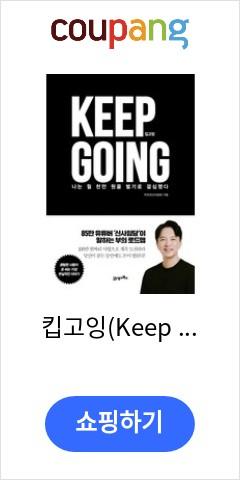 킵고잉(Keep Going):나는 월 천만 원을 벌기로 결심했다, 21세기북스