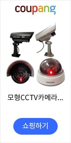 모형 CCTV카메라 방범용 가짜카메라