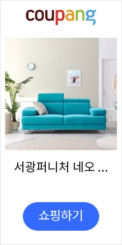 서광퍼니처 네오 사하라 이지클린 3인용 쇼파 hw, 색상/블루