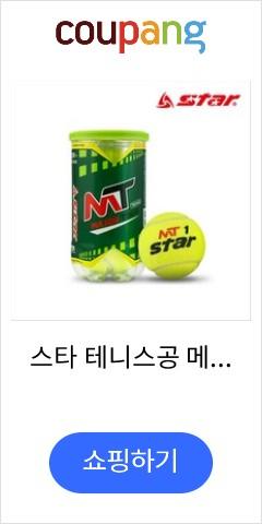 스타 테니스공 메이...