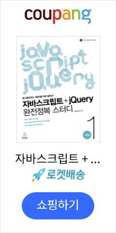 자바스크립트 + jQuery 완전정복 스터디 1: 기초편, 위키북스