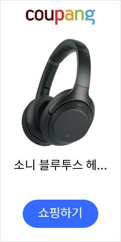 소니 블루투스 헤드폰 최신형, WH-1000XM3