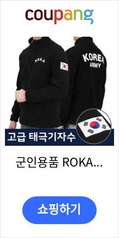 군인용품 ROKA ...