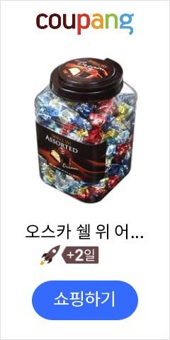 오스카 쉘 위 어쏘티드 초콜릿, 1250g, 1개