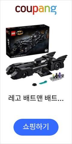 레고 배트맨 배트모빌 V1989 76139, 단품