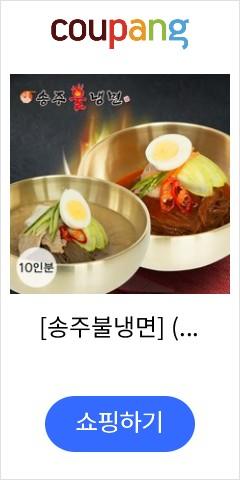 [송주불냉면] (매운)비빔 + 물냉면 반반 10인분 세트, 1세트, 2.2kg