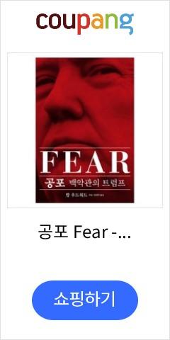 공포 Fear - 밥 우드워드, 단일상품