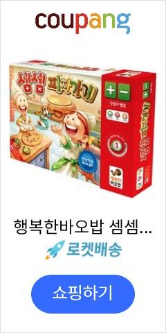 행복한바오밥 셈셈 피자가게 학습용 보드게임, 혼합색상