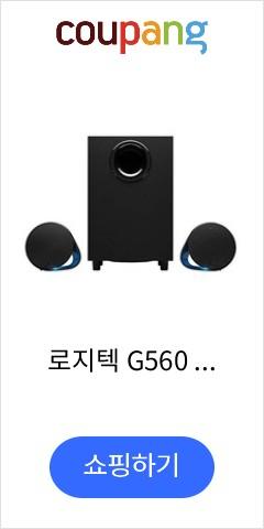 로지텍 G560 LIGHTSYNC 게이밍 스피커 블랙 (AC 전원), 선택하세요