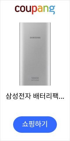 삼성전자 배터리팩 10 000 mAh, EB-P1100C, 실버