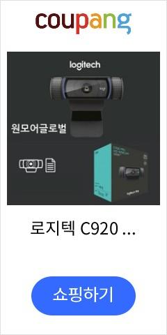 로지텍 C920 PRO HD 웹캠 WEBCAM 웹카메라 CAMERA 원모어글로벌, 1개