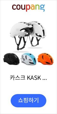 카스크 KASK 헬멧 유토피아 UTOPIA, 유토피아 화이트-블랙L