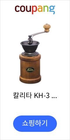 칼리타 KH-3 커피 원두 분쇄용 핸드밀, 이미지 참조