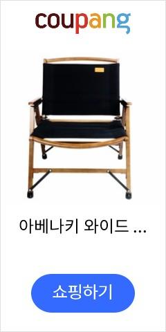 아베나키 와이드 우드플랫체어 캔버스 우드체어 캠핑의자, 블랙캔버스