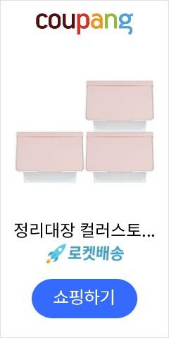 정리대장 컬러스토리 슬라이딩 리빙박스, 핑크, 3개