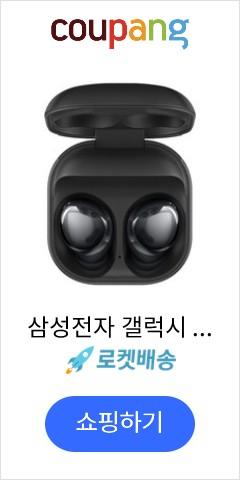 삼성전자 갤럭시 버즈 프로