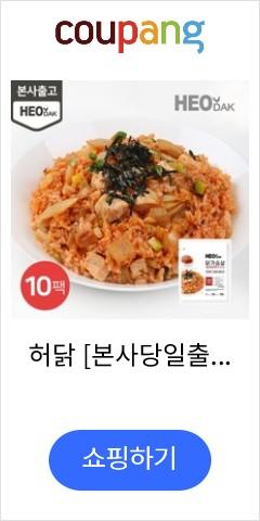 허닭 [본사당일출고] 닭가슴살 김치곤약볶음밥 250g, 10개