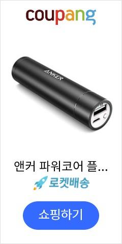 앤커 파워코어 플러스 미니 보조배터리 3350mAh, A11040, 블랙