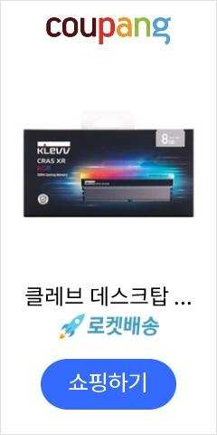 클레브 데스크탑 램 DDR4-3600 CL18 CRAS XR RGB 8GB, KD48GU880-36A180Y