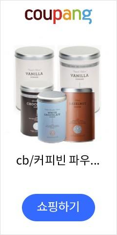 cb/커피빈 파우더 6종 바닐라 초콜릿 헤이즐넛 더치, Hazelnut-624g