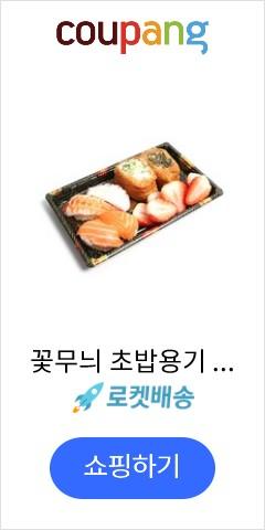 꽃무늬 초밥용기 XJT-07, 1개입, 100개