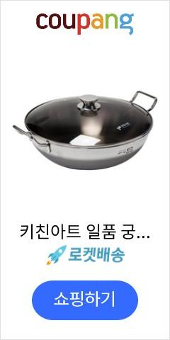 키친아트 일품 궁중전골 냄비, 지름 28cm