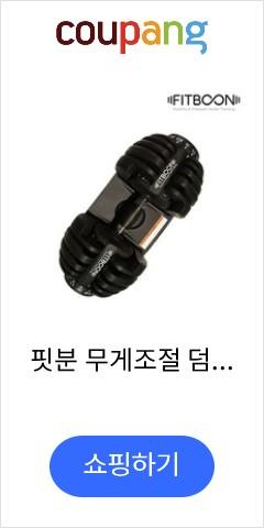 핏분 무게조절 덤벨 FB-DUM01(블랙) 2.5kg-24kg