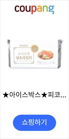 ★아이스박스★피코크...