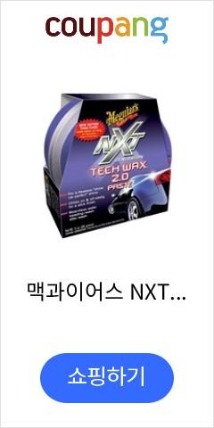 맥과이어스 NXT 테크왁스 - 고체 311g (G12711)