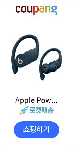 Apple Powerbeats Pro 이어폰, 네이비, MV702ZP/A