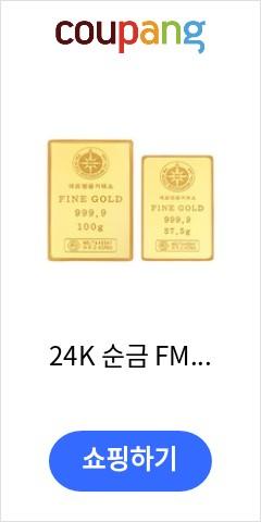 24K 순금 FM ...