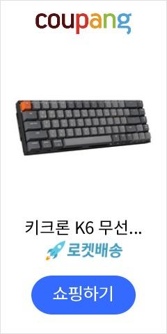 키크론 K6 무선 기계식키보드 WHITE LED 핫스왑 갈축, 혼합색상