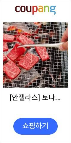 [안젤라스] 토다이 고기 집게 정품 (요리용 핀셋)