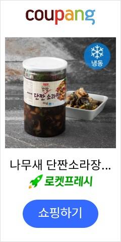 나무새 단짠소라장 (냉동), 1kg, 1개