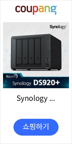 Synology (시놀로지 정품) DS920+ (SMB 4-Bay Tower NAS), DS920+ (Case)