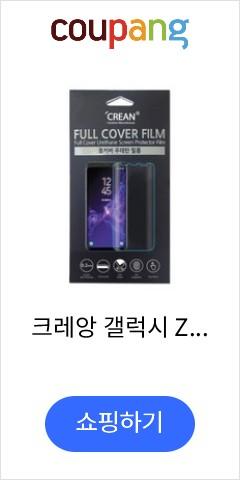 크레앙 갤럭시 Z 플립 풀커버 우레탄 필름 4매, 4개입