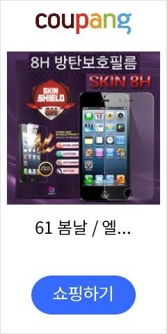 61 봄날 / 엘지 LG Q6 X600 방탄필름 8H액정보호필름 아이폰액정필름 스마트폰보호필름 강화유리액정필름 전면보호, 방탄필름(8H)-1매