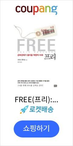 FREE(프리):비...