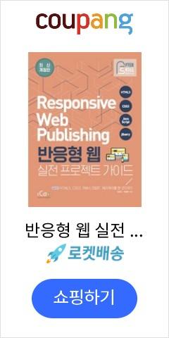 반응형 웹 실전 프로젝트 가이드:HTML5 CSS3 자바스크립트 제이쿼리를 한 권으로, 아이콕스