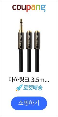 마하링크 3.5mm...