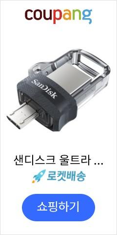 샌디스크 울트라 듀얼 드라이브 OTG M3 USB 3.0 메모리 SDDD3-016G, 16GB