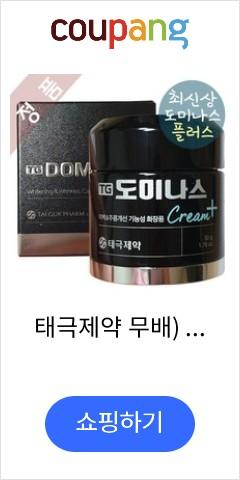 태극제약 무배) 티지 도미나스 크림 플러스 (최신상), 1개, 50g