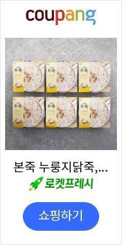 본죽 누룽지닭죽, 270g, 6개