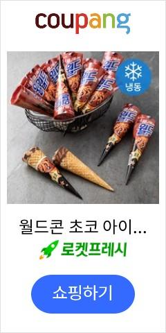 월드콘 초코 아이스크림 (냉동), 160ml, 24개