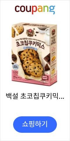 백설 초코칩쿠키믹스, 초코칩쿠키믹스290g, 1개