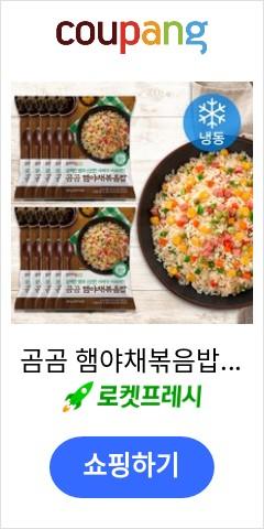 곰곰 햄야채볶음밥 (냉동), 300g, 10개