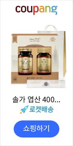 솔가 엽산 400 27.56g + 철분 25 22.5g + 쇼핑백 + 알약케이스 세트, 1세트