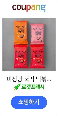 미정당 뚝딱 떡볶이 3종 세트, 국물 떡볶이 850g x 2개 +핫도그와 떡볶이 730g + 매콤까르보나라 680g, 1세트
