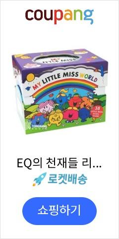 EQ의 천재들 리틀 미스 원서 38권 세트 : Little Miss : The Complete Collection : 영어 형용사 / 영단어 기초 학습, Egmont